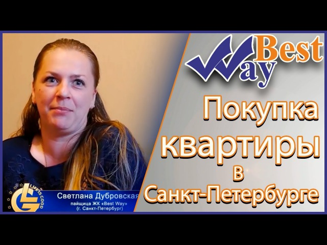 Бест Вей Покупка однокомнатной квартиры в Санкт Петербурге от кооператива Best Way