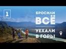 Iamhere! Путешествие на Алтай. Серия 1 Барнаул, Манжерок, Чемал