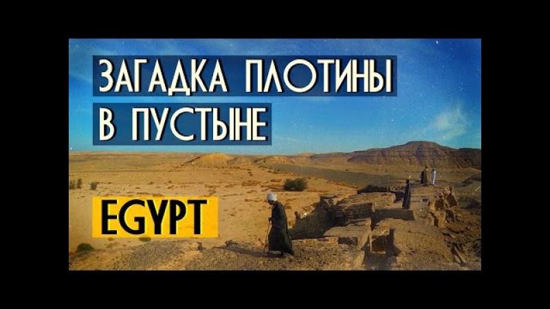 Египет Загадка плотины в пустыне