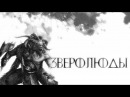 16 Зверолюды Warhammer FB I Total War