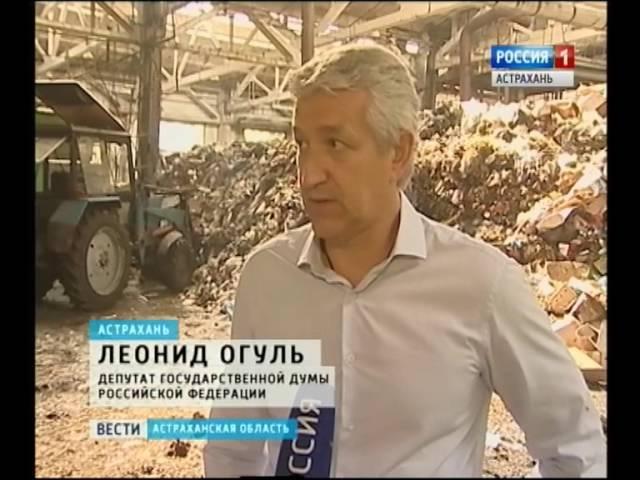 Астраханцы выступают за ликвидацию мусоросортировочной станции