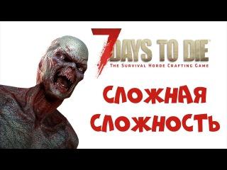 Улётный хардкор 7 Days to Die (01) ► Кооперативное прохождение! (СТРИМ)