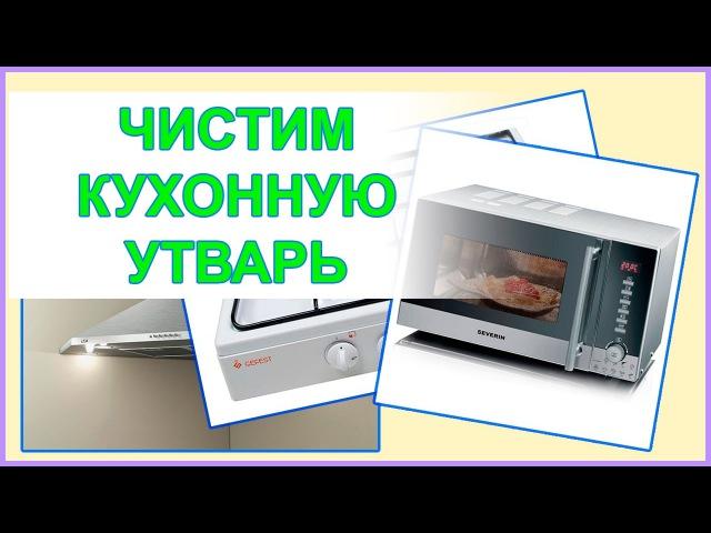 Полезные советы по уборке на кухне