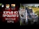 Вкусный борщ Взрыв из прошлого № 19 World of Tanks