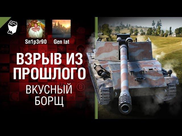 Вкусный борщ - Взрыв из прошлого № 19 [World of Tanks]