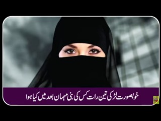 Khobsorat Larki Kiski Mehman Bani Or Phir - خوبصورت لڑکی کس کی بنی تین راتوں کی
