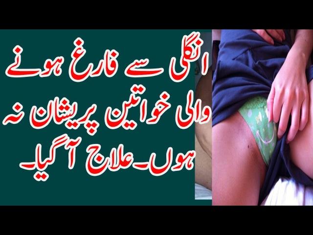 Ungli se farigh hone wali Khawateen ka asan desi Elaj - انگلی سے فارغ ہونے والی لڑکیوں کا 1