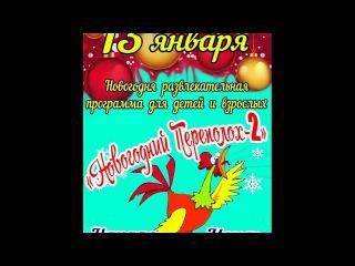 Бендеры КДЦ Шелковик Новогодний переполох-2 часть-1
