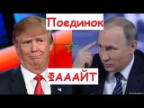 Трамп против Путина Trump vs Putin Поединок