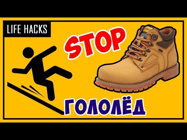 ★ Нескользкая зимняя обувь Что и как сделать чтобы подошва не скользила 3 лайфхака для зимы