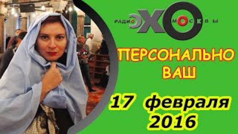Сирийские курды.Дарья Асламова 17 февраля 2016 на радио Эхо Москвы.
