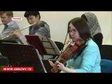 Новости • Меньше недели остается до юбилея Государственного симфонического оркестра Чечни