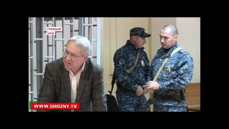 Новости • В Грозном продолжается судебный процесс по делу членов радикальной организации «УНА-УНСО»