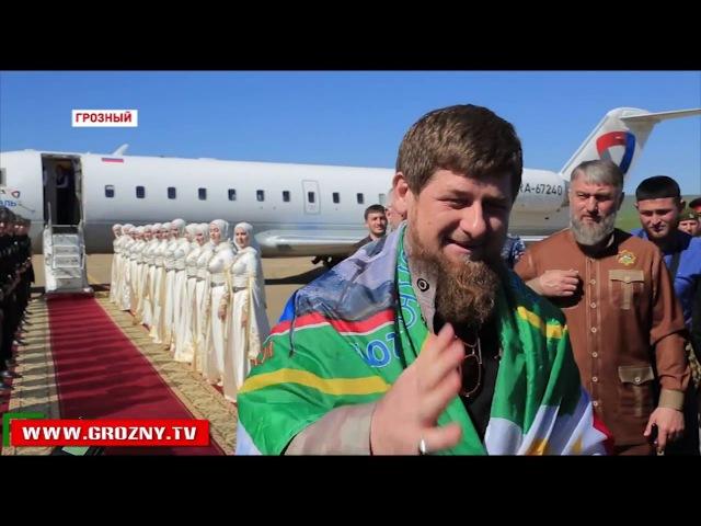 Новости • Рамзан Кадыров встретил в аэропорту Грозного «Летучий отряд», вернувшийся из Арктики