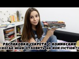 РАСПАКОВКА СЕКРЕТА С КОМИКСАМИ + ИНФОРМАЦИЯ ПРО NON-FICTION