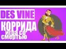 Коррида   DeS Vine