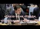 Не смей оскорблять Россию больше представитель России в ООН жестко поставил на место британца