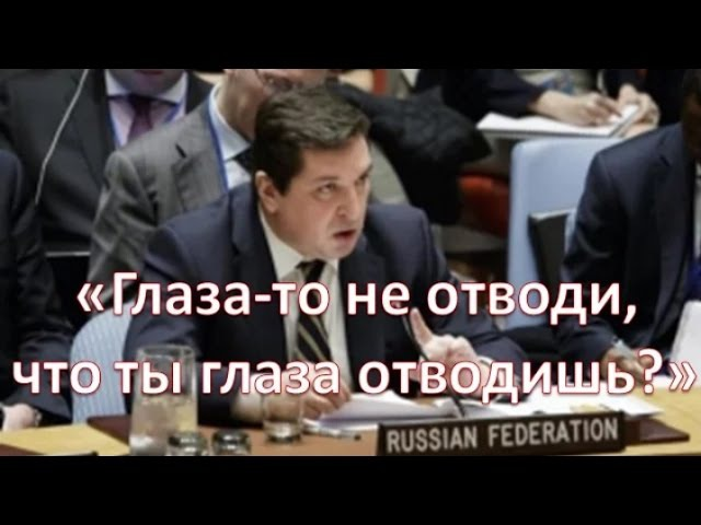 Не смей оскорблять Россию больше!. В ООН теперь вместо Чуркина.