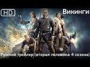 Викинги (Vikings) 2013-2016. Русский трейлер (вторая половина 4 сезона) [1080p]