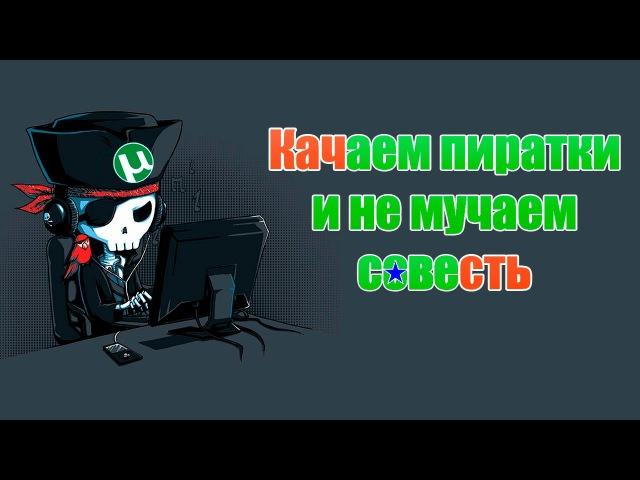Качаем пиратки и не мучаем совесть Пара советов начинающим пиратам
