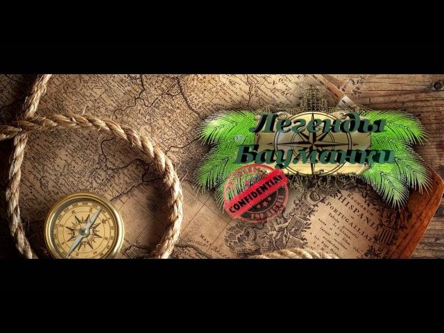 Фотографии и видео с Легенды Бауманки 2016