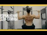 Упражнения для спины [Якорь | Мужской канал]