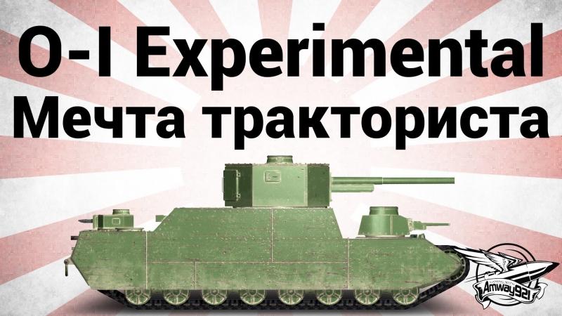 O-I Experimental - Мечта тракториста