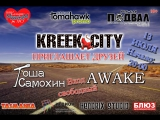 Kreek City-На взлетной полосе/Somebody to Love