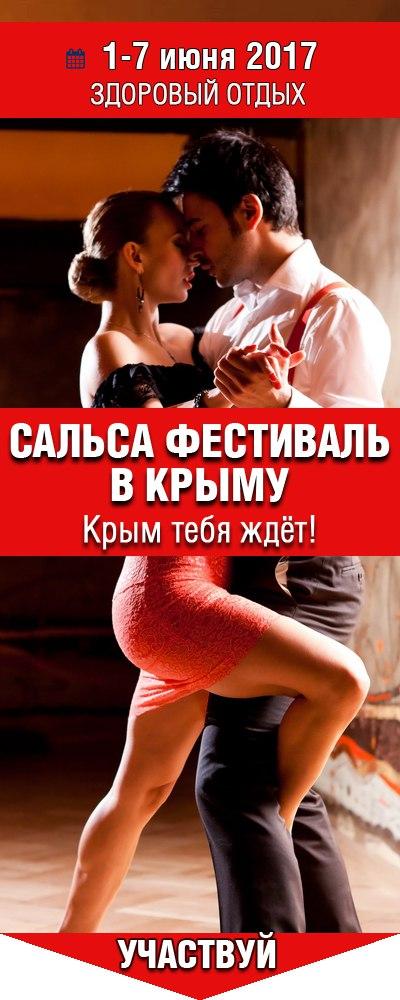 Сальса - Фестиваль с 1 по 7 июня 2017 в Крыму!