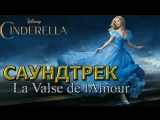 La Valse de lAmour by Patrick Doyle