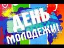 День молодежи (г.Балахна 25.06.17)