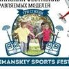 Лиманский Спорт Фест 15-16 октября 2016 г