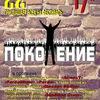"""ФЕСТИВАЛЬ """"ПОКОЛЕНИЕ"""".Voll.4"""