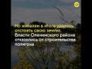 «Майдан» в Оленино: выступавших против мусорного полигона обвинили в «подрыве стабильности»
