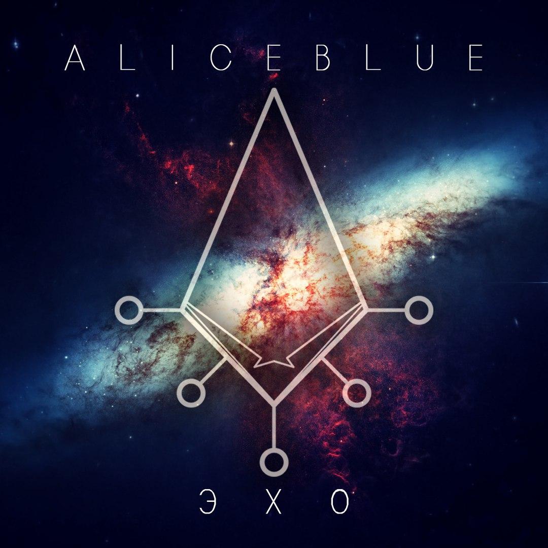 Новый клип aliceBlue - Эхо