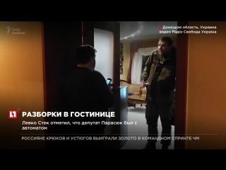 В Сеть выложили видео, как депутат Рады Владимир Парасюк разбирался с блогером