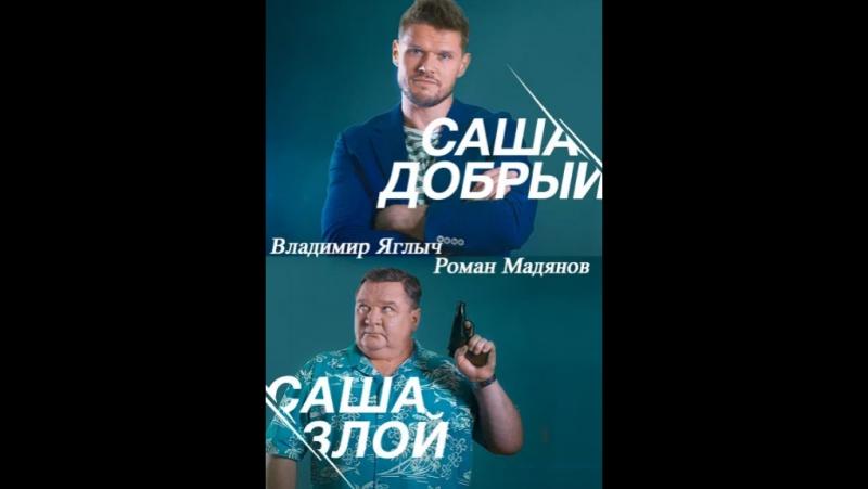 Саша добрый Саша злой серия 14 из 20 2017