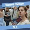 Приемная комиссия ФГУ МГУ