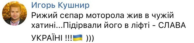 """""""Скорее всего, никакой """"украинской ДРГ"""" и близко не было"""", - блогер-""""рашист"""" Эль-Мюрид об убийстве Моторолы - Цензор.НЕТ 4577"""