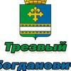 Трезвый Богданович
