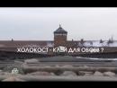 Холокост Клей для обоев док фильм 2002 РФ