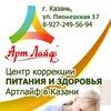 АртЛайф / Арт Лайф в Казани, Татарстане, России