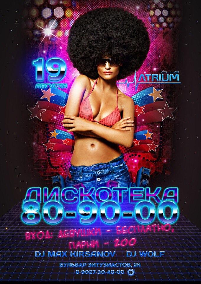 """Афиша Тамбов 19.08.2016 """"Дискотека 80-90-00"""" ATRIUM CLUB"""