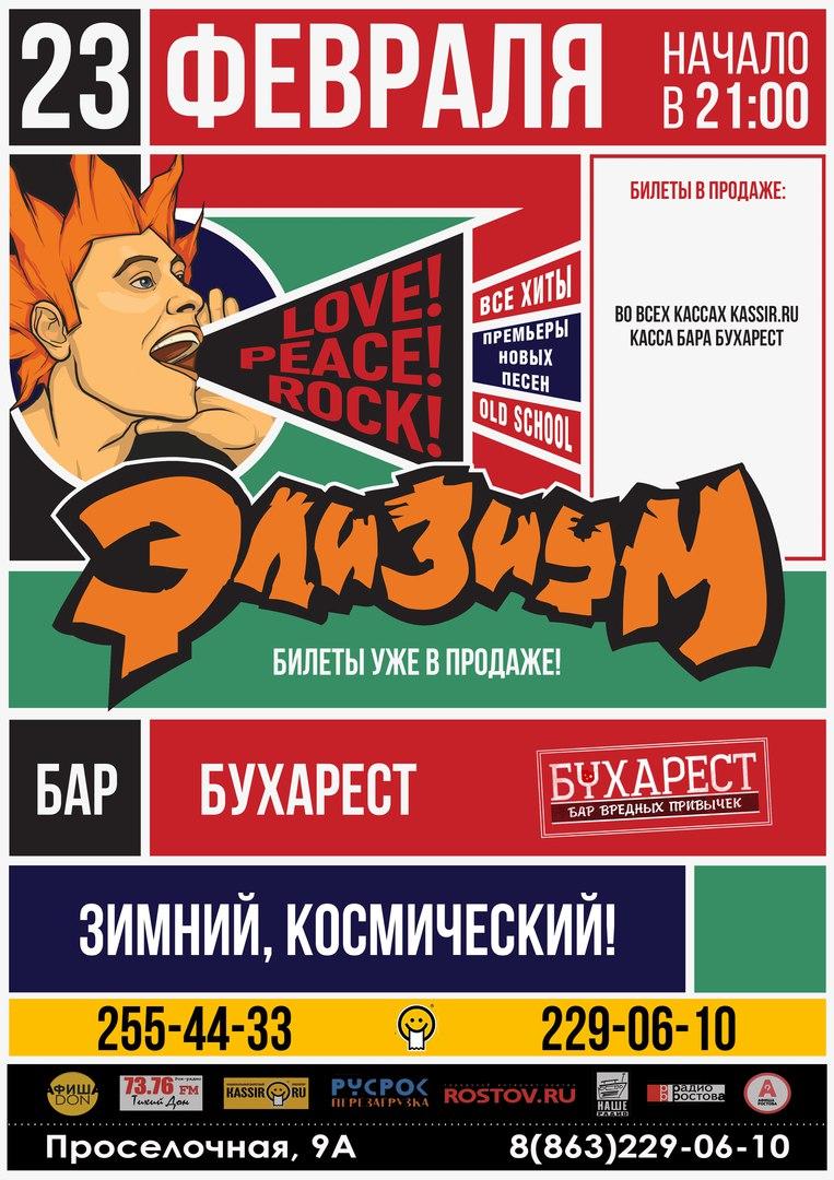 анонс концерта ЭЛИЗИУМ