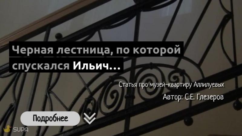 Черная лестница, по которой спускался Ильич…
