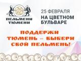 Фестиваль Пельмени Тюмени 2017 на цветном бульваре 25 февраля с 12.00 до 17.00