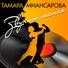Тамара Миансарова - Музыку зови