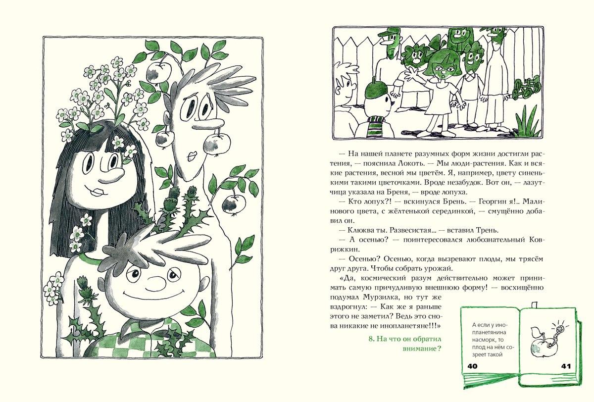 мультфильм про подлиз и ябед