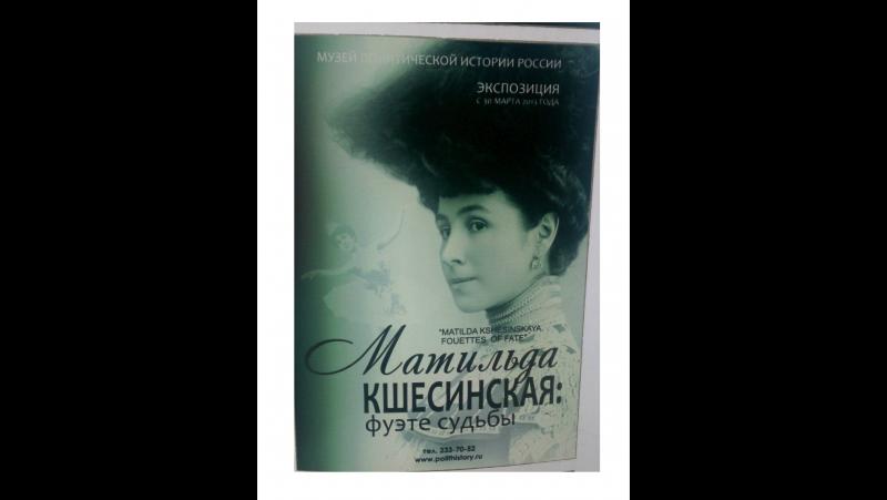 Мой фильм Матильда Кшесинская Фуэте судьбы