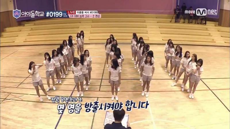 Idol School [3회]′내가 웃는게 웃는게 아니야.′ 내 조장은 내가 고른다! @조편성 170727 EP.3